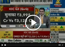 Zee Business: IndianOil 2016-17 Q3 Results