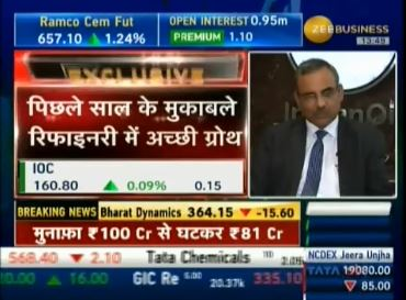 Mr. Sanjiv Singh, Chairman, IndianOil shares Corporation's Q1 Results